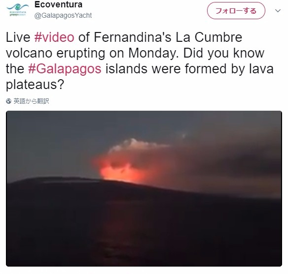 【エクアドル】ガラパゴス諸島で火山が8年ぶりに大噴火!