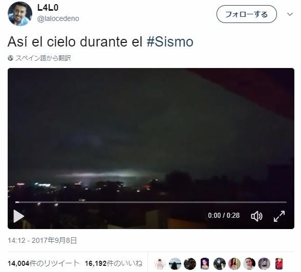 【動画】メキシコでの「M8.1」の大地震の直後に上空にて「謎の発光現象」が目撃される…M5.0クラスの余震も相次ぐ