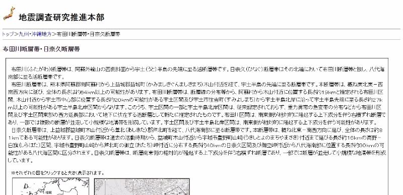 【日奈久断層帯】熊本の断層「日奈久区間」…約3000年に1度の間隔で「大地震」が繰り返し起こっていたことが判明