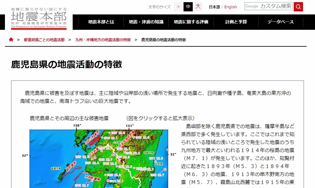 鹿児島湾で「地震」続く…地震調査委員会「明治時代、熊本で大地震の後に鹿児島湾でも地震が連続して発生していたから注意」