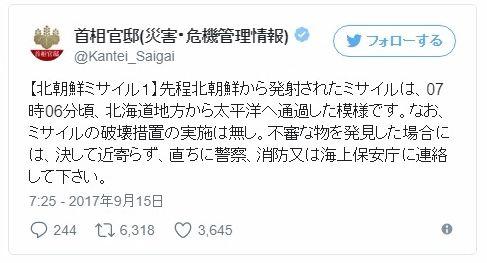 【危機】北朝鮮がミサイル発射…北海道から太平洋へ通過