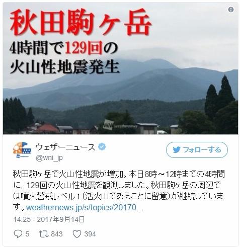 先日、震度5強が起きた秋田にある秋田駒ヶ岳で「火山性地震」が増加…4時間で129回も