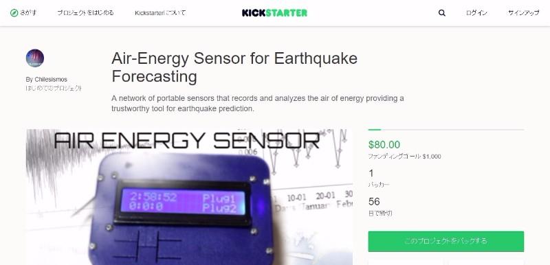 【地震予測】大気中のエネルギーを解析し「地震予知」ができるデバイスが登場