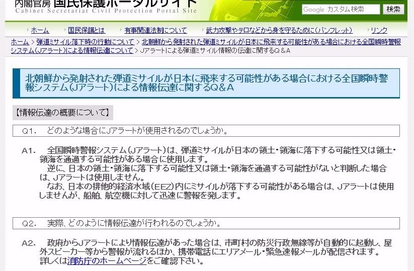 【ミサイル】日本政府「Jアラート」運用改善のためにアンケートを実施へ