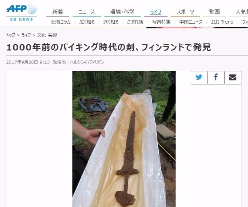 【フィンランド】1000年前のバイキング時代の「剣」を発見!