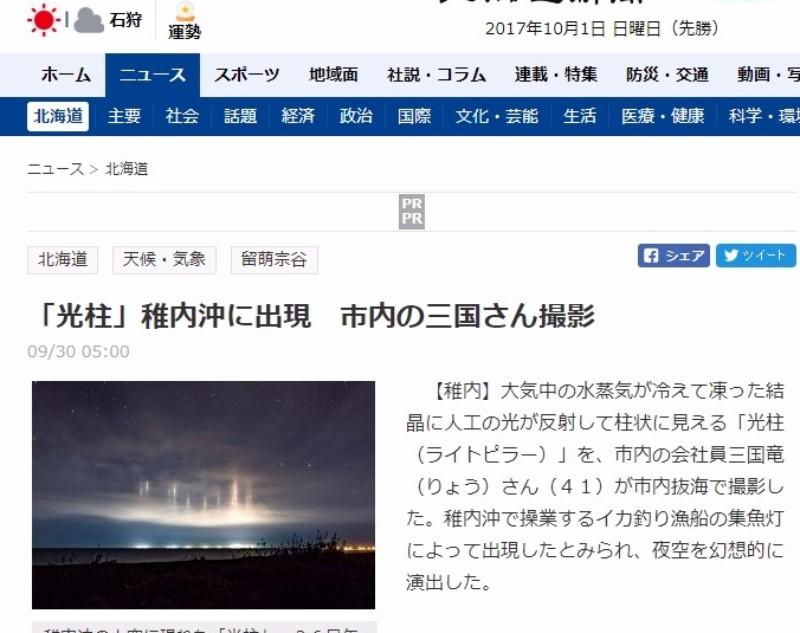 【北海道】稚内沖上空に「光柱」が出現…幻想的な夜空に