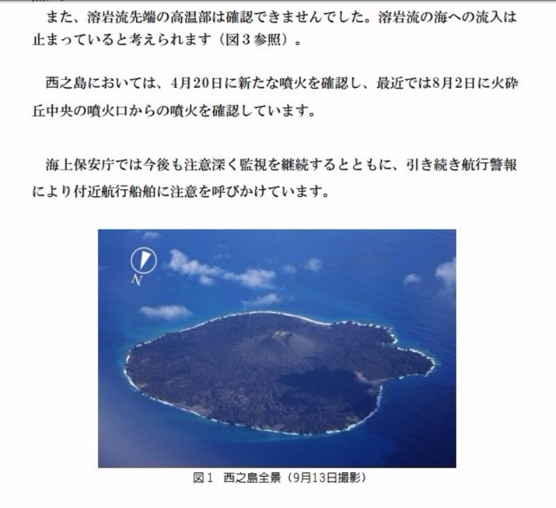 【海底火山】西之島の噴火活動は一旦停止か…今後、噴火が再開する可能性も
