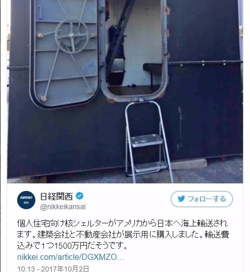 日本から「核シェルター」注文の勢いが止まらない…北朝鮮ミサイル発射で注文殺到