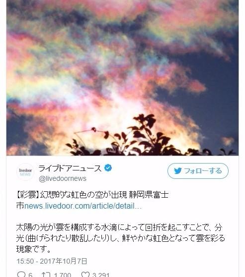 【静岡県】空が虹色になる「彩雲」という現象が発生…雲を彩る美しい空模様に
