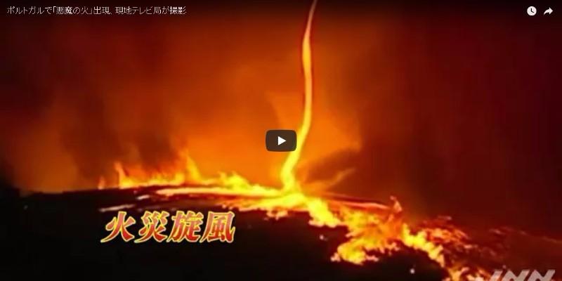ポルトガルで「火災旋風」が発生し撮影される…東京で首都直下地震が起きると、同じのが出来るらしいな