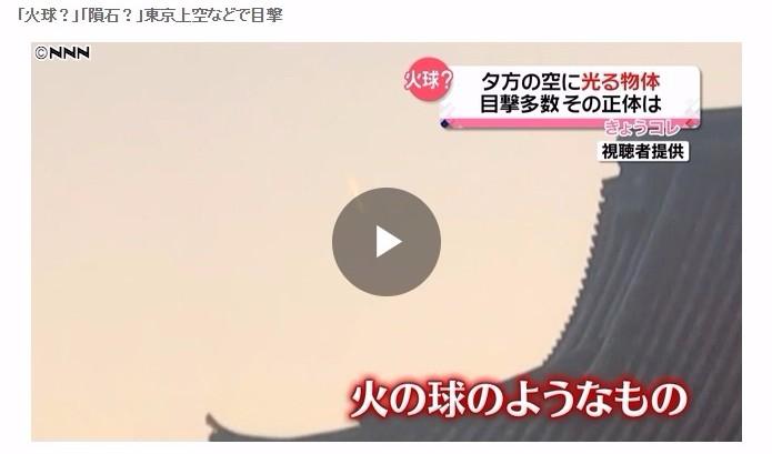 【前触れ】東京の上空に「火球、隕石、飛行機雲?」との投稿がネット上に相次ぐ
