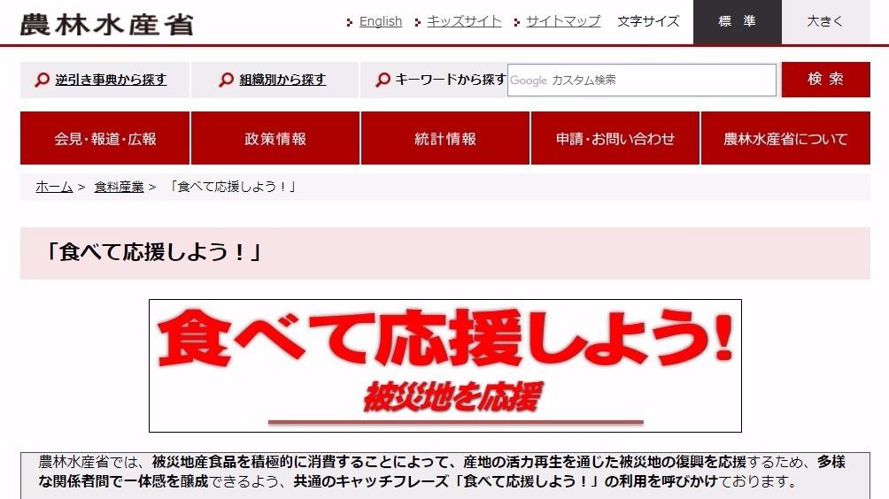 【意識調査】あなたは福島産の購入をためらいますか → 「13.2%」過去最小に、消費者庁