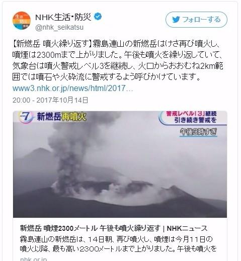 【霧島連山】新燃岳が再噴火!再度、噴火を繰り返す…今後より大規模な噴火のおそれ