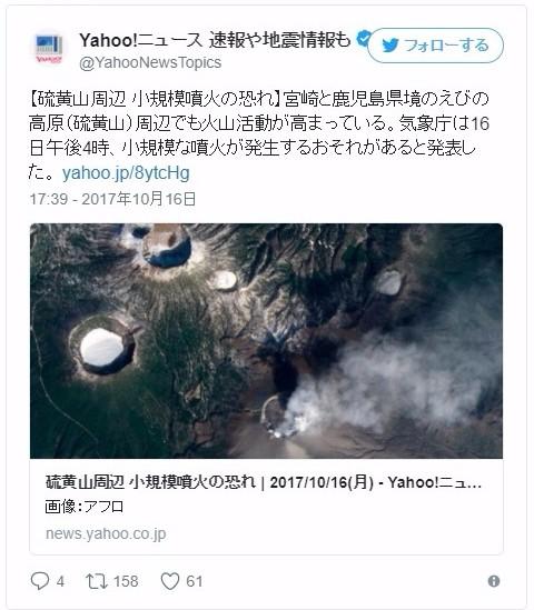 【九州】霧島山・えびの高原の硫黄山周辺も「小規模噴火」のおそれ