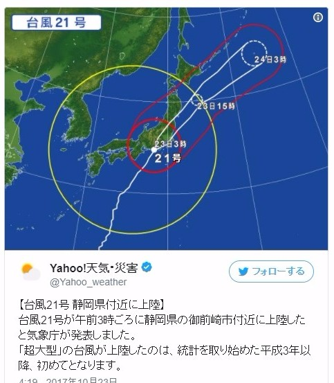 【台風21号】気象庁「史上最強クラス」が関東に上陸…雨量300ミリは都心の1カ月分超
