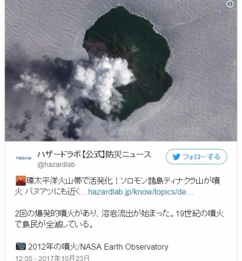 【環太平洋】南太平洋のソロモン諸島ティナクラ島で火山が噴火…火山灰降り注ぎ周辺住民に警告