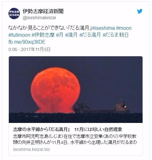 【月】三重県志摩の水平線から「だる満月」…11月には珍しい現象が起きる