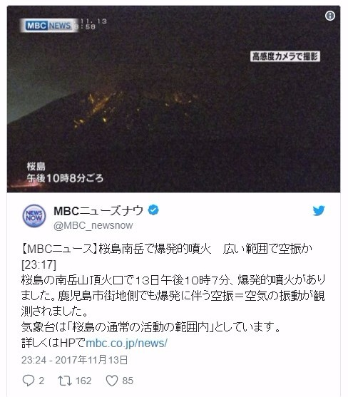 【鹿児島】桜島に小規模な火砕流のおそれ…引き続き爆発的噴火の可能性あり
