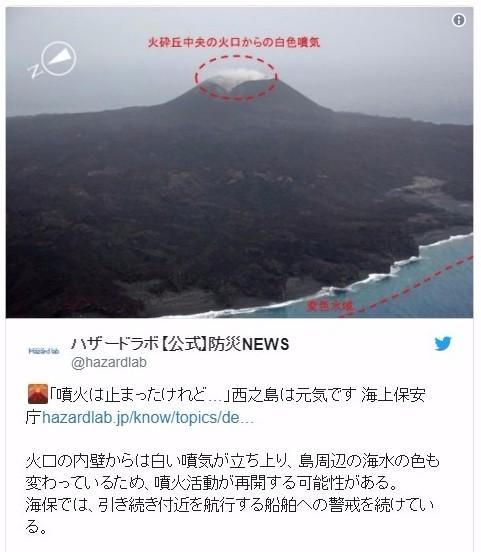 【海底火山】海上保安庁「今後も噴火活動が再開する」…西之島の火口から白い噴気が立ち上っているのを確認