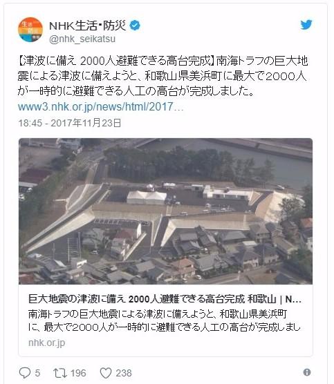 【四国】和歌山・南海トラフ巨大地震の大津波に備え「2000人」が避難できる高台がついに完成