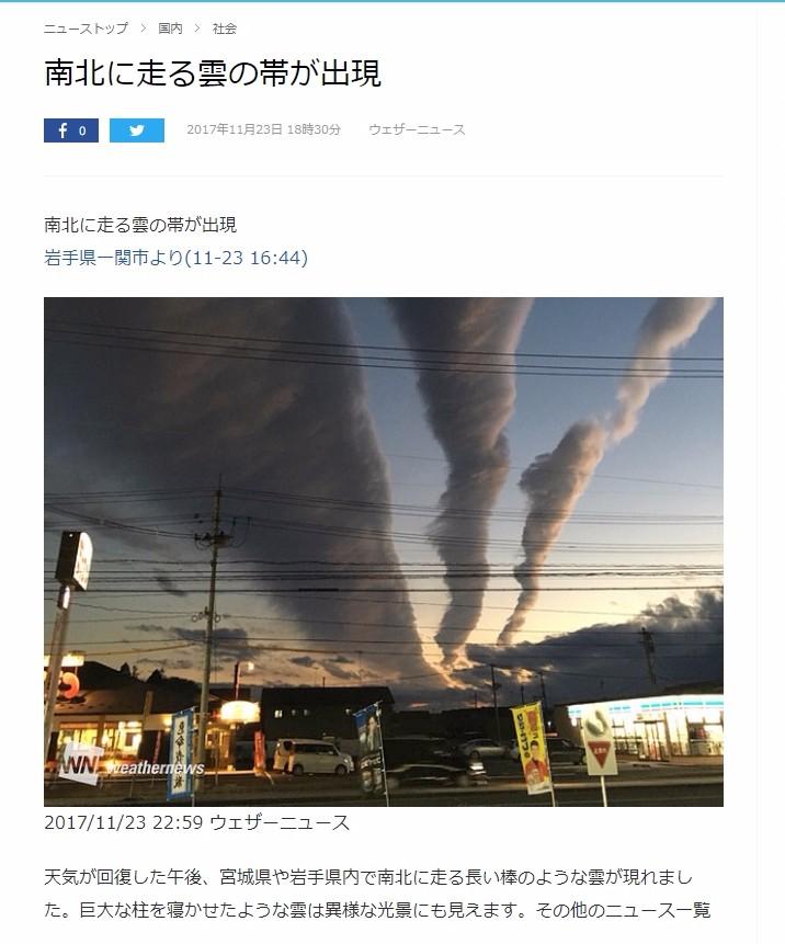 【波状雲】岩手県と宮城県で棒のような「ローター雲」が出現!