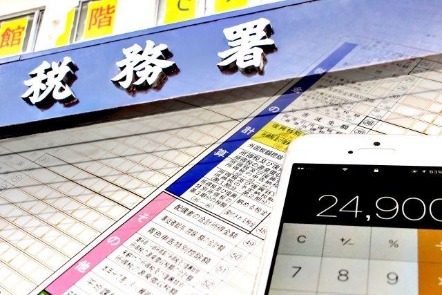 【日本政府】年金75歳受給開始と同時に「死亡消費税」構想…首相直属・国民会議「お金を使わず亡くなったなら、死亡時に消費税を課す」