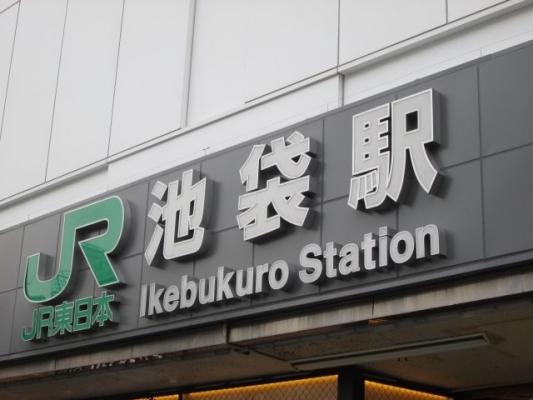 tokyo_ikebukuro6387368.jpg