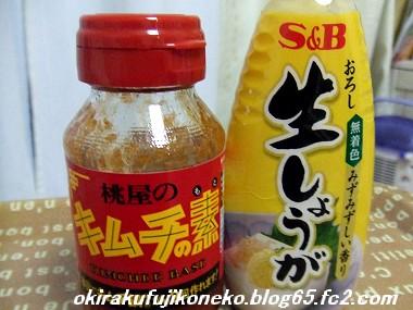 キムチ生姜