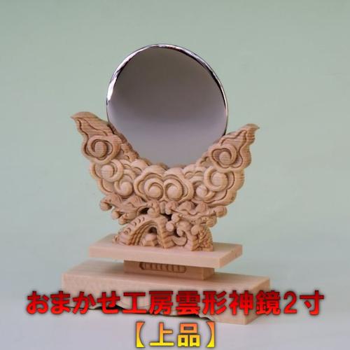 雲形神鏡2寸 神道ではお馴染みの神鏡
