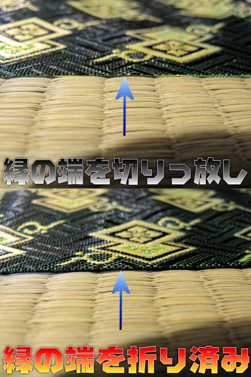上敷きの縁 ゴザのヘリ 補修や修繕やサイズ変更に最適