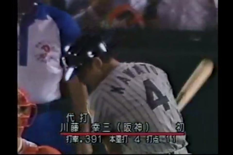 川藤幸三、プロ18年で211安打