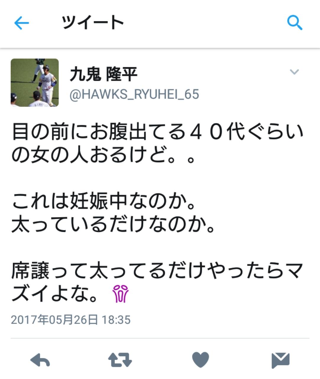 【悲報】九鬼隆平さん、やらかす