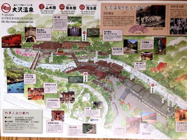 大沢温泉マップ_convert_20171102132615