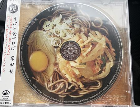 新潟 駅蕎麦 立ち食い蕎麦 長岡 CD くるり 岸田 めがね 見附市