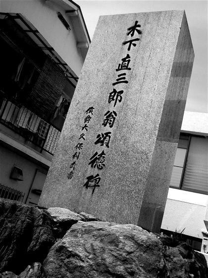kinoshitanaozaburouNEC_0422_1.jpg