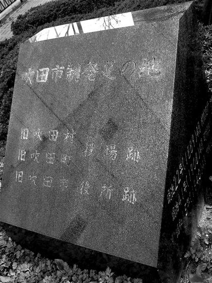 suitashiseiNEC_0404.jpg