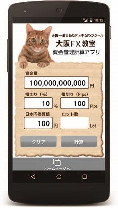 資金計算アプリ