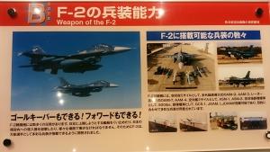 戦闘機の資料2