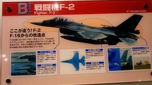 戦闘機の資料1
