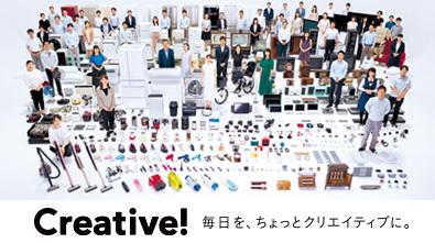 <Creative!>