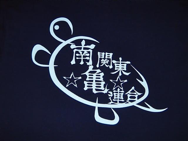南関東ロゴ