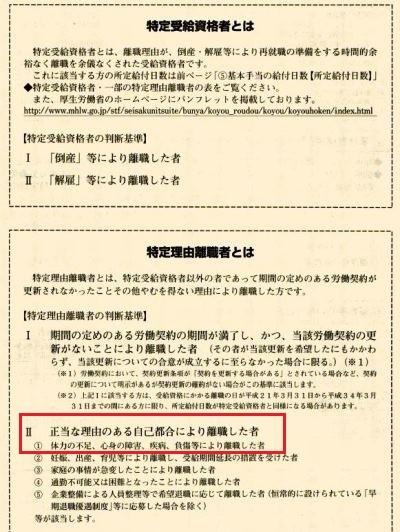 170928-1特定受給資格1