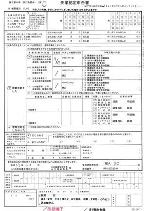 171017-01_失業認定申告書_bl