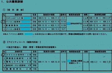 171117-4_訓練訓練コース