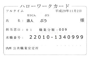171117-1_ハローワークカード転入更新