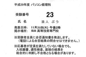 171119-職業訓練受験番号(PC経理)171117_1