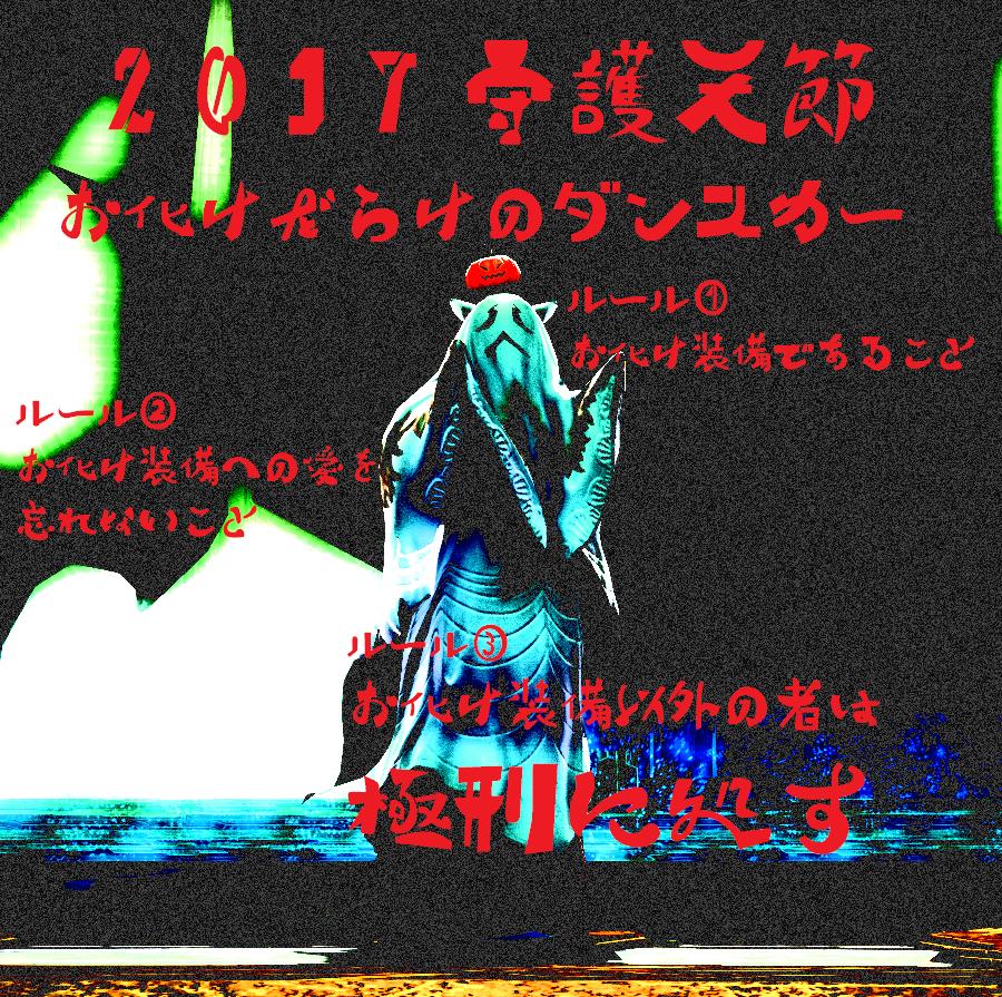 2017守護天節