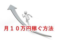 月10万円稼ぐ方法