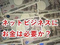 ネットビジネスにお金は必要か