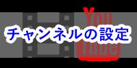 Youtube200チャンネルの設定